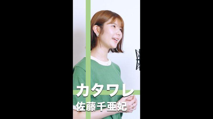 【アカペラ】カタワレ / 佐藤千亜妃 #shorts