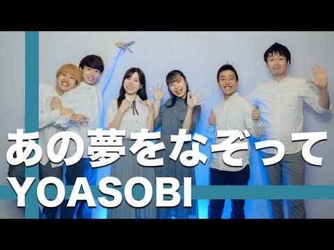 あの夢をなぞって / YOASOBI ( Acappella cover. )