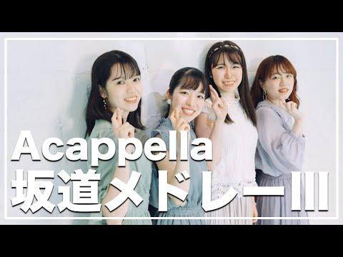 アカペラ坂道メドレー3  (乃木坂46 / 日向坂46 / 櫻坂46 / 欅坂46)