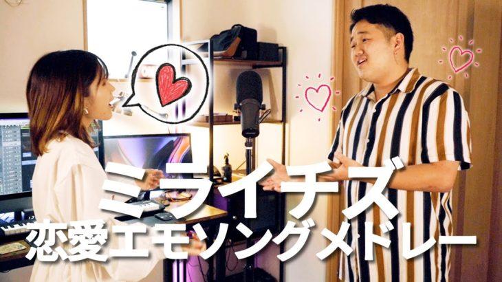 【心がキュンとなる曲】ミライチズから始まる恋愛エモソングメドレー (おじゃま虫,トリセツ,LOVE SO SWEETなど)