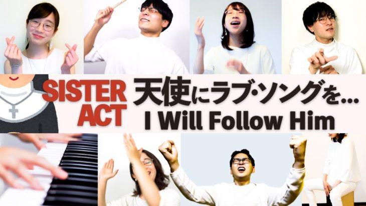 I Will Follow Him「天使にラブソングを…」より【たむらまろ 混声合唱ver.】