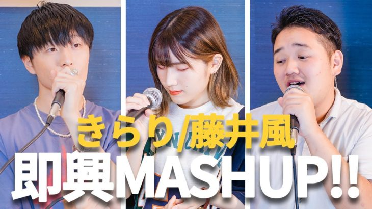 """【即興マッシュアップバトル!】""""きらり/藤井風""""に入れられるだけ曲を入れろ!"""