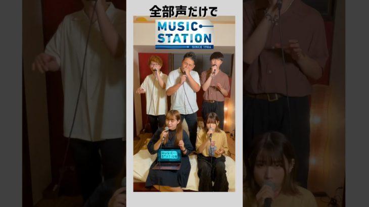 【#shorts】ミュージックステーションを声だけで全力再現!