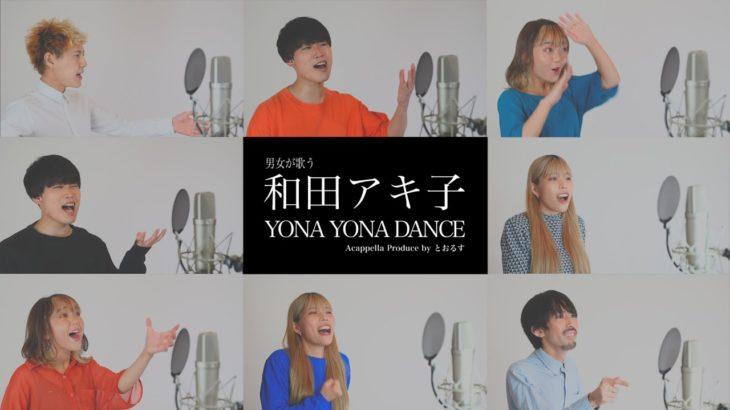 【男女が歌う】 YONA YONA DANCE/和田アキ子【アカペラ】